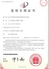 Patent für Aluminium Profil